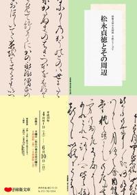 貞徳とその周辺ポスター.jpg