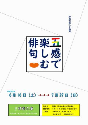 五感で楽しむ俳句ポスター02.jpg