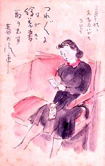 前田美千雄絵手紙「車中の絹子」