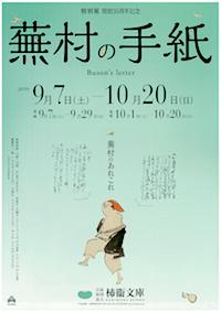 秋季特別展 開館35周年記念「蕪村の手紙」展チラシ