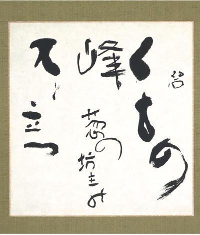 碧梧桐筆「くもの峰」句軸(柿衞文庫蔵).jpg